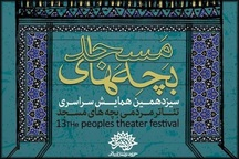 داعش از شیراز راهی همایش سراسری تئاتر بچههای مسجد شد
