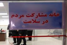 اولین خانه مشارکت در سلامت  در البرز تشکیل شد