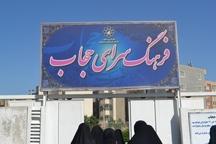 فرهنگسرای حجاب در مسیر ارتقاء یا تعطیلی؟
