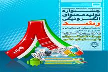 78 اثر محتوای الکترونیکی از مدارس البرز به جشنواره کشوری راه یافت