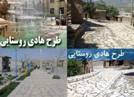 اجرای 500 طرح هادی روستایی در چهارمحال و بختیاری در دولت یازدهم