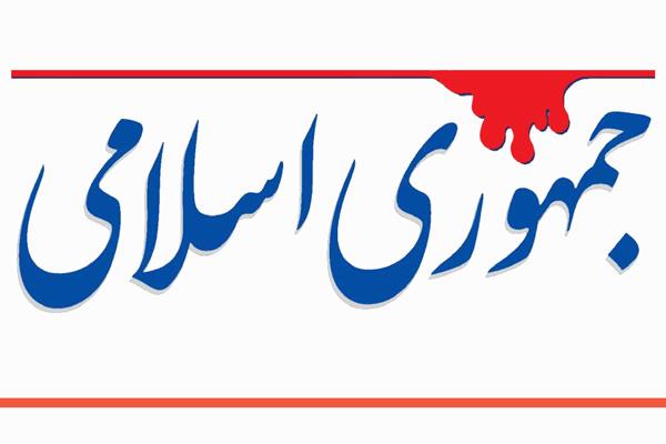 واکنش روزنامه جمهوری اسلامی به فوت سحر خدایاری