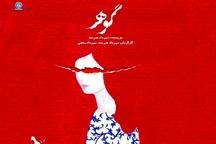 نمایش«گوهر» در مجتمع فرهنگی و هنری خاتم الانبیاء رشت