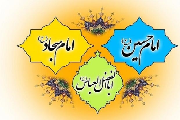 جشن اعیاد شعبانیه درتکیه حسینی اعظم ارمغانخانه برگزار می شود