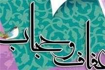 بنیاد عفاف و حجاب استان بوشهر راه اندازی شد
