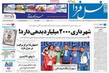 مرور مطالب مطبوعات محلی استان اصفهان - سه شنبه 14آذر 96