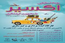 رویداد استارتاپی «اکسیر» با محوریت گردشگری در تبریز برگزار میشود