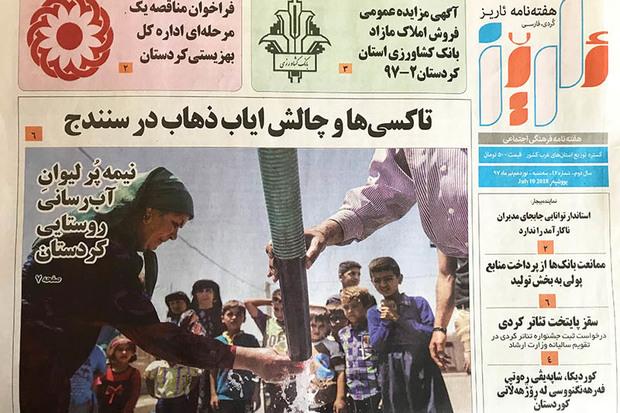 نیمه پر لیوان آبرسانی روستایی کردستان