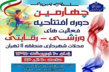 برگزاری چهارمین دوره فعالیتهای ورزشی منطقه ۱۱   توجه ویژه به ورزش شهروندی