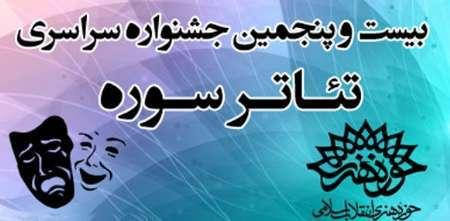 جشنواره منطقه سه تئاتر ' سوره ' به میزبانی اصفهان برگزار می شود