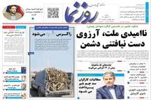 تیترهای 18 اسفند ماه روزنامه های کهگیلویه و بویراحمد