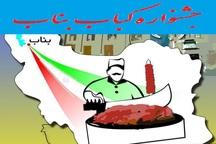 برگزاری چهارمین جشنواره کباب بناب به صورت بین المللی