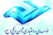 پیگیری های استانداری برای تعیین تکلیف کارکنان موسسه ثامن الحجج نتیجه داد