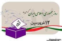 12فروردین مهر تاییدی بر جمهوری اسلامی بود