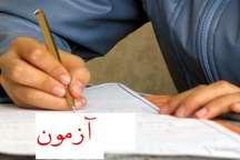 آزمون منطقه ای کارشناسان رسمی قوه قضائیه در مشهد