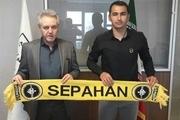 بازیکن سپاهان قراردادش را تمدید کرد+ عکس