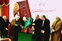 حاصل 17 سال ترجمه قرآن در مشهد رونمایی شد
