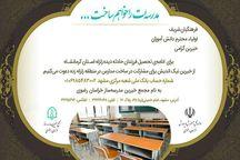 پویش ساخت مدرسه برای دانش آموزان مناطق زلزله زده کرمانشاه