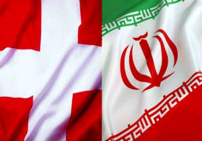 مخالفت سوئیس با تحریم های آمریکا علیه ایران