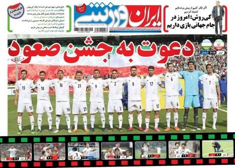روزنامه های ورزشی بیست و دوم خرداد