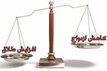 ثبت 13هزار و 675 واقعه ازدواج و سه هزار و 960 طلاق دراستان