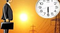تغییر ساعات کار ادارات در 15 شهرستان از اول تیر ماه