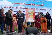 پوستر جشنواره بین المللی تئاتر کودک و نوجوان رونمایی شد