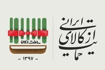 اشتغال و معیشت ایرانی به تولید و مصرف کالای داخلی وابسته است