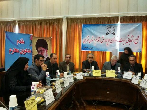 رئیس هیات بدنسازی استان تهران معرفی شد