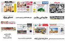 صفحه اول روزنامه های اصفهان - پنجشنبه 18 بهمن