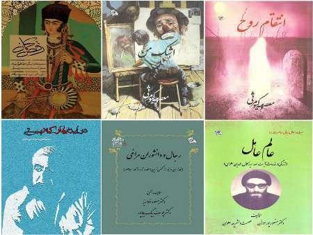 چاپ ٦ عنوان کتاب از آثار نویسندگان مراغه