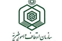 سرمایهگذاری در موقوفات مستعد استان اردبیل افزایش مییابد