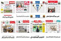 صفحه اول روزنامه های اصفهان - دوشنبه 12 آذر