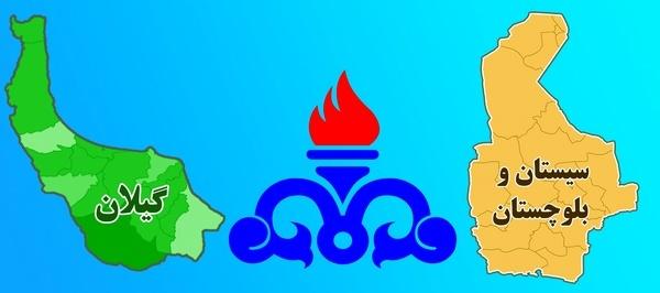 گازرسانی زابل به شرکت گاز استان گیلان محول شد