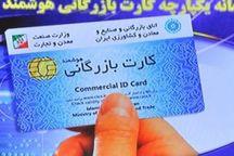توانمندی تجاری دارندگان کارت بازرگانی در گیلان رصد می شود
