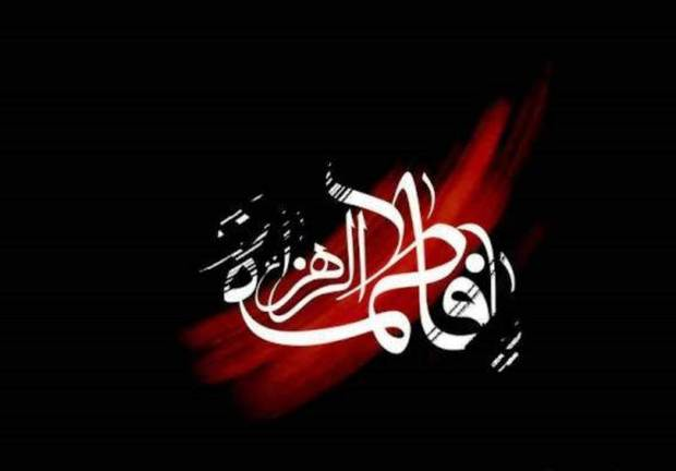 مجلس عزاداری حضرت فاطمه الزهرا(س) در خرم آباد برگزار می شود