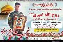 پیکر پاک 2 شهید مدافع حرم در البرز تشییع شد