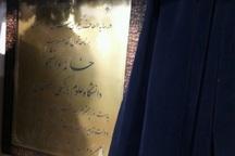 خانه دانشجوی دانشگاه علوم پزشکی اصفهان افتتاح شد