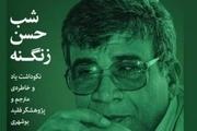 آیین نکوداشت مترجم فقید بوشهری برگزار شد