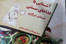 «آشنایی با غذاهای سنتی استان مرکزی»