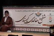 برگزاری آیین نکوداشت و تجلیل از اسطوره آواز اورامان، ماموستا شفیع خالدی کیمنهای