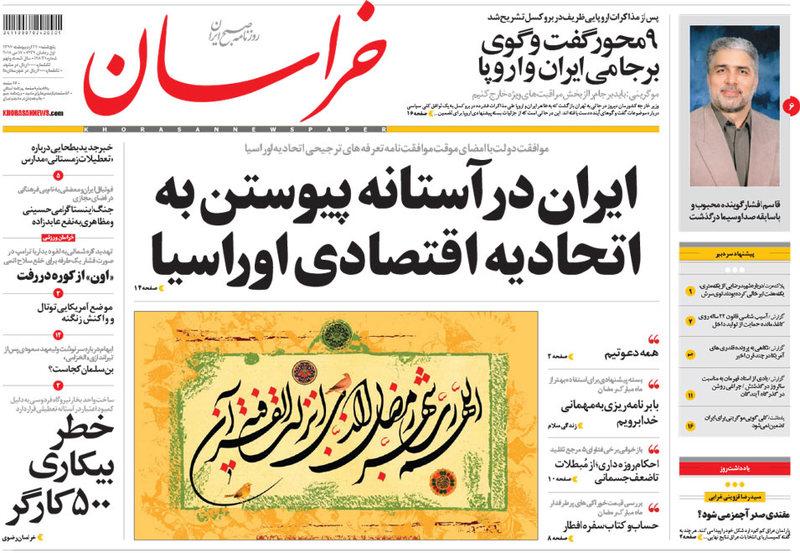 گزیده روزنامه های 27 اردیبهشت 1397