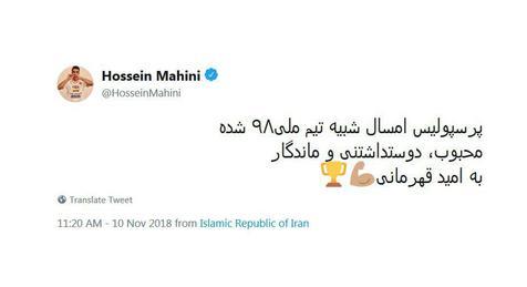 توئیت حسین ماهینی در آستانه فینال لیگ قهرمانان آسیا+ عکس