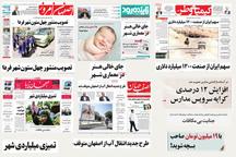 صفحه اول روزنامه های امروز استان اصفهان- دوشنبه 20 شهریور