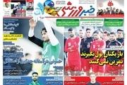 روزنامههای ورزشی 20 خرداد 1398