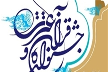 برگزاری 9 جشنواره در قالب هفته قرآن و عترت در هرمزگان