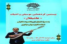 بیستمین گردهمایی موسیقی عاشیقلار برگزار میشود