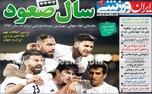 روزنامههای ورزشی بیست و ششم اسفند