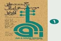 برگزاری دومین مرحله جشنواره موسیقی آوا و نوا در مازندران
