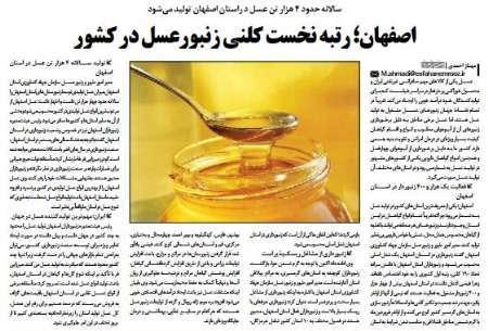 اصفهان رتبه نخست کلنی زنبور عسل در کشور
